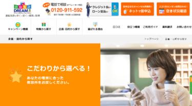 【評判】合宿免許ドリームの特徴・口コミ・申込み方法解説