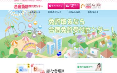 【評判】合宿免許受付センターの特徴・口コミ・申込み方法解説