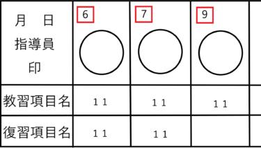 教習原簿(教習手帳)の見方解説!ハンコ右上の数字や復習項目など