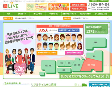 【評判】免許合宿ライブの特徴・口コミ・申込み方法解説