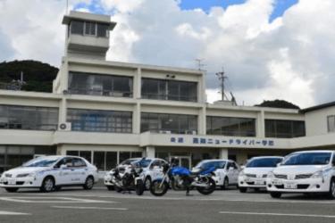 高知ニュードライバー学院の口コミ評判|合宿免許の教官・職員・特徴